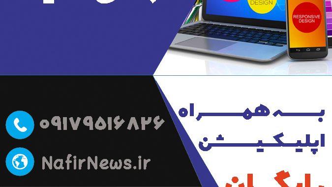 یراحی سایت به همراه اپلیکیشن رایگان