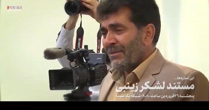 مستند «لشکر زینبی» / روایتی منتشرنشده از دیدار خانوادههای شهدای مدافع حرم با رهبر معظم انقلاب