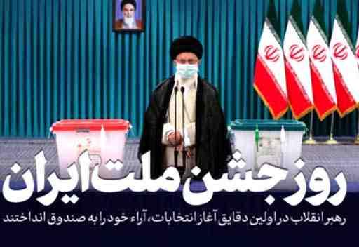 پیام رهبر انقلاب در پی حضور حماسی ملت بزرگ ایران در انتخابات ۲۸ خرداد