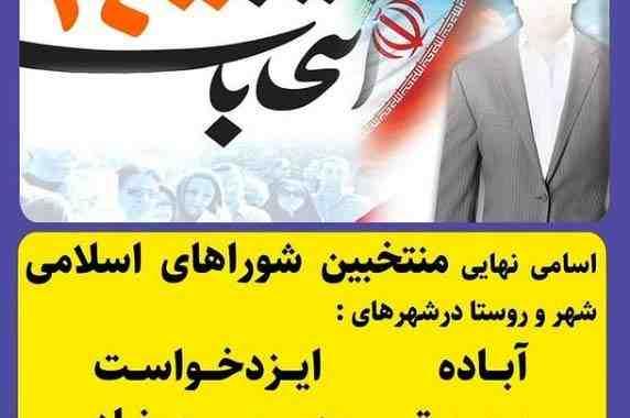 منتخبین ششمین دوره شوراهای اسلامی شهر در شهرستان آباده