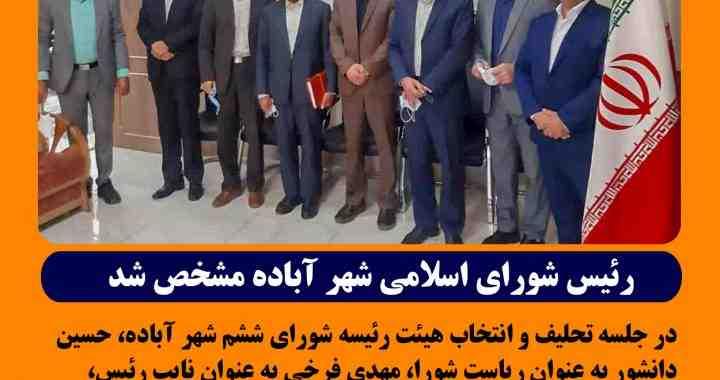 مراسم تحلیف و انتخاب هیئت رئیسه شوراهای اسلامی شهرهای آباده، ایزدخواست، سورمق و صغاد برگزار شد.