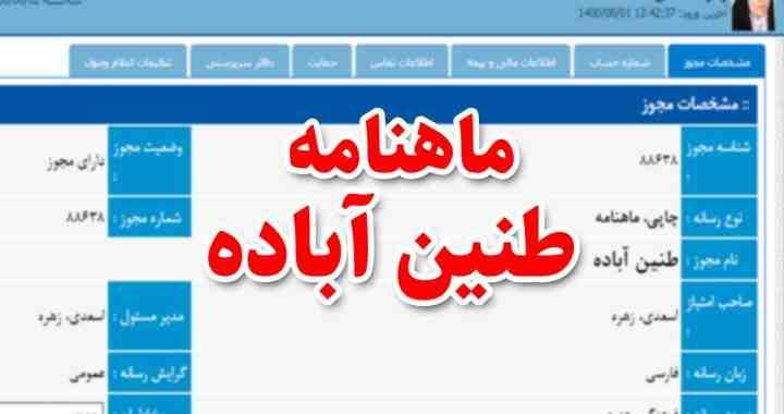 ماهنامه «طنین آباده» به مجموعه مطبوعات چاپی شهرستان آباده پیوست