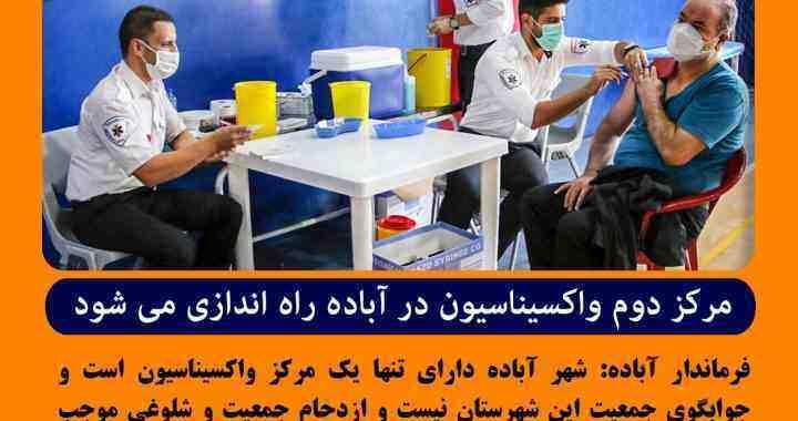 فرماندار آباده: مرکز دوم واکسیناسیون در آباده راه اندازی می شود