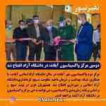 دومین مرکز واکسیناسیون شهر آباده، در دانشگاه آزاد اسلامی افتتاح شد